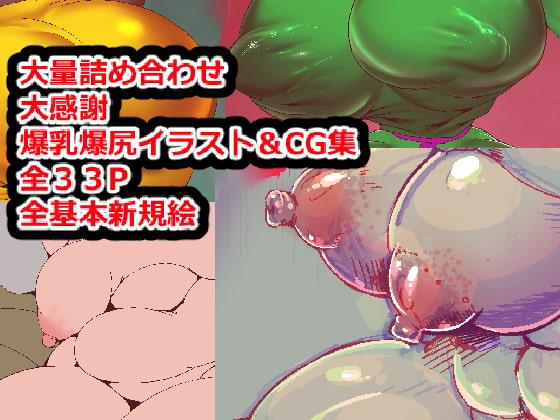 [RE269015] Bursting Busty & Big Butt CG & Illustration Collection