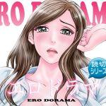 [RE269284] When Ero-Drama Women Orgasm…1