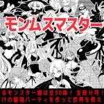 [RE269454] Monster Girl Master