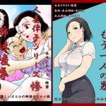 [RE269464] Wife Ritsuko Series C94+C96 Pack