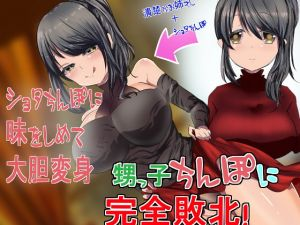 [RE270295] [Binaural] JD Aunt Utterly Defeated by Her Nephew's Dick!