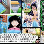[RE190960] The Gross Otaku Becomes an Incubus!