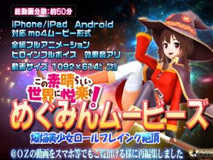 [RE269420] [Smartphone Compatible] Megumin Movies