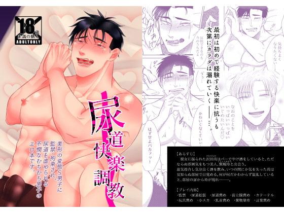 [RE270326] Urethral Pleasure Training