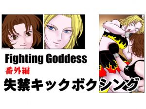 [RE270349] Fighting Goddess Extra Story 1