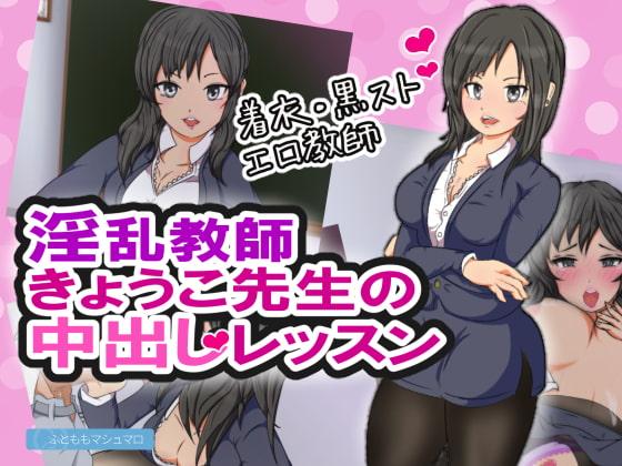 [RE271323] Kyouko's Creampie Class