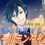 Straightforward Onii-san's Primetime