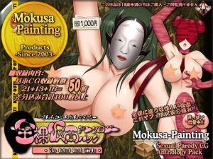 [RE272698] Naked Mask Girl Anthology Pack