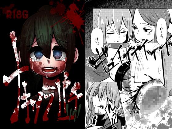 Teary-eyed Punishment - Rikuno By SUZUPONi