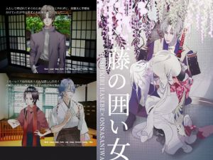 [RE265149] The Mistress of the Wisteria
