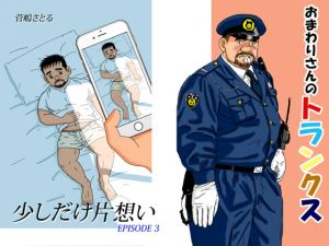 [RE273661] A Little Bit of Unrequited Love 3 – The Officer's Trunks