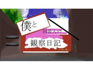 [RE274757] Boku To Dokyonin no Kansatunikki ~DeaiHen~