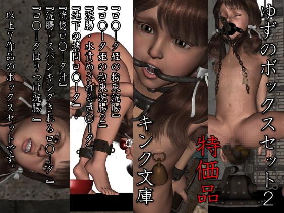 Yuzu Special Edition Box Set 2 By Kink Bunko