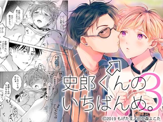 Shirou-kun's First. (3) By Mogetama