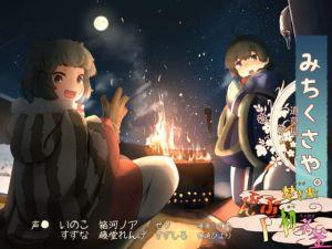 [RE275547] [Bedside Bonfire] Michikusaya – Inoko 3 [A Prayer for Good Fortune]