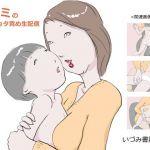 Noami's Shota Play Live Stream