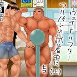 Weightlifter Schoolboy Wearing a Singlet #1