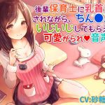 [RE276023] Junior Nursery Teacher Sweetly Teases Your NIpples and P*nis