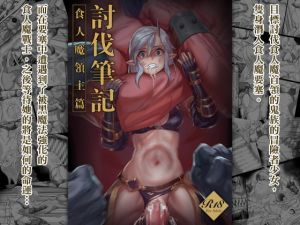 [RE276328] Quest Note The Chapter of the Orc Leader (Chinese Version)