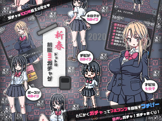 School Uniform Mini Gacha Game By uchu