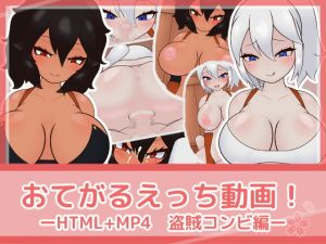 [RE276483] Simple Ecchi Video! Two Thieves