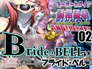 [RE276626] Super-heroine Abduction Assault ANOTHER TRY 02 ~ Bride * BELL