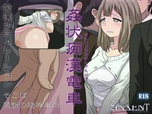 [RE276994] Next Stop: Molestation