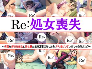 [RE277043] Re:Virginity Loss ~What if it Was Her First Time Every Time?~