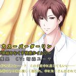 Accepting Super Darling ~Pleasure Destroys Composure~ (CV: Yuuya Haremori)
