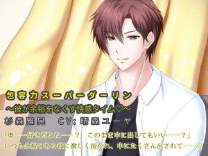 [RE277209] Accepting Super Darling ~Pleasure Destroys Composure~ (CV: Yuuya Haremori)