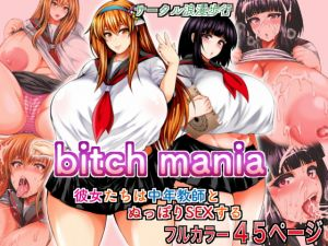 [RE277442] Bitch Mania – Down and Dirty Sex With Old Men –