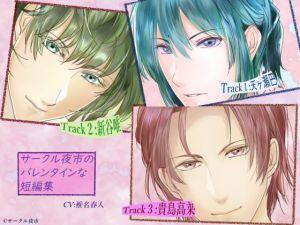 [RE277570] Yoichi's Valentine Short Stories