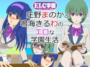 [RE277842] ELC Academy ~Manoka Shouno & Kiruwa Narumi's Lewd School Life~