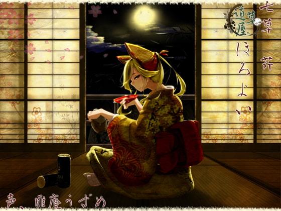 Michikusaya - Seri: Tipsy Massage [English & Chinese Ver.] By Momoiro Code