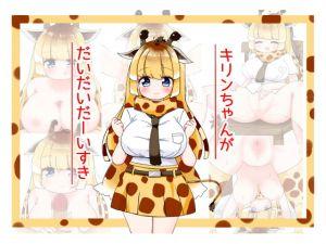[RE278168] Giraffe-chan Love