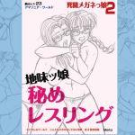 [RE278375] Moe Wrestling 23 – Glasses Girls Secret Wrestling