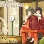 [RE278570] Michikusaya – Inoko: Folk Tale Ear Cleaning [English & Chinese Ver.]