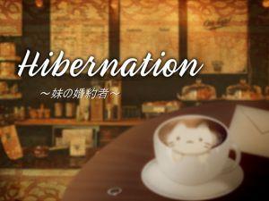 [RE276857] Hibernation~妹の婚約者~