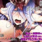 Inter-Species Rape Dungeon ~Female Adventurers Devoured and Tormented~