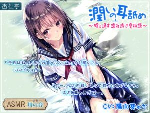 [RE278695] Watery Ear-licking ~Wet Transparent Summer with Your Niece~