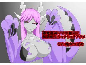 [RE279160] Wicked Dragon God Momma's Womb Resurrection Ryonagasm