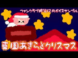 [RE279301] [2019-12] Christmas With Akira Mazono