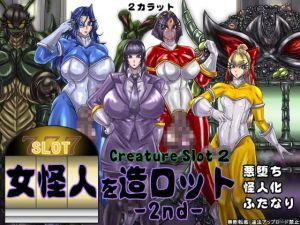 [RE279705] Creature Slot 2