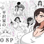 The Case of the Hirasawa Boy