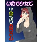 [RE280165] A runaway girl and a rich man