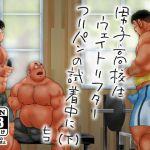 Weightlifter Schoolboy Wearing a Singlet #2