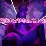 Midnight Succubus VR