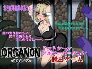 [RE281091] Organon