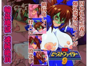 [RE281397] Juukan Beast Fighter 9