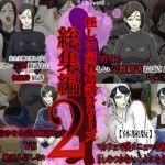 Crazy Cultist Compilation 2